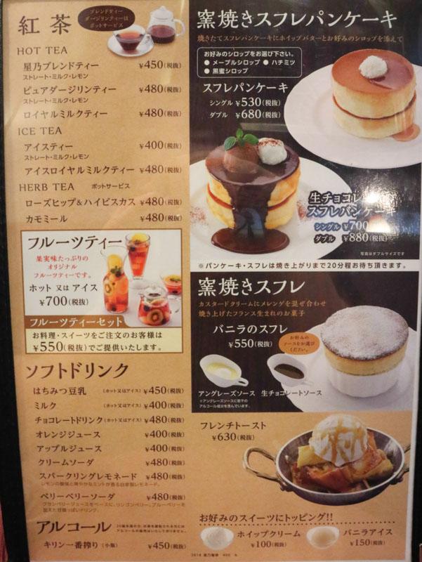 星乃珈琲のメニュー「紅茶・ソフトドリンク」