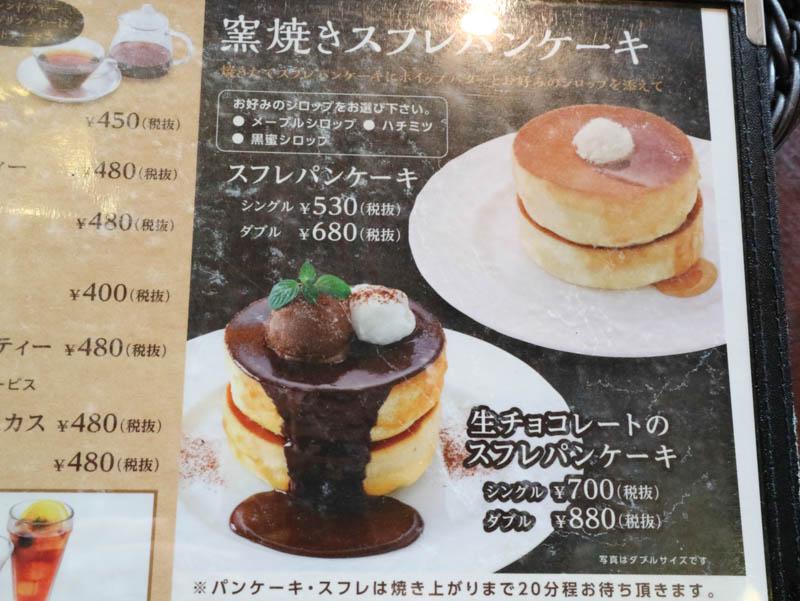 星乃珈琲のメニュー「スフレパンケーキ」