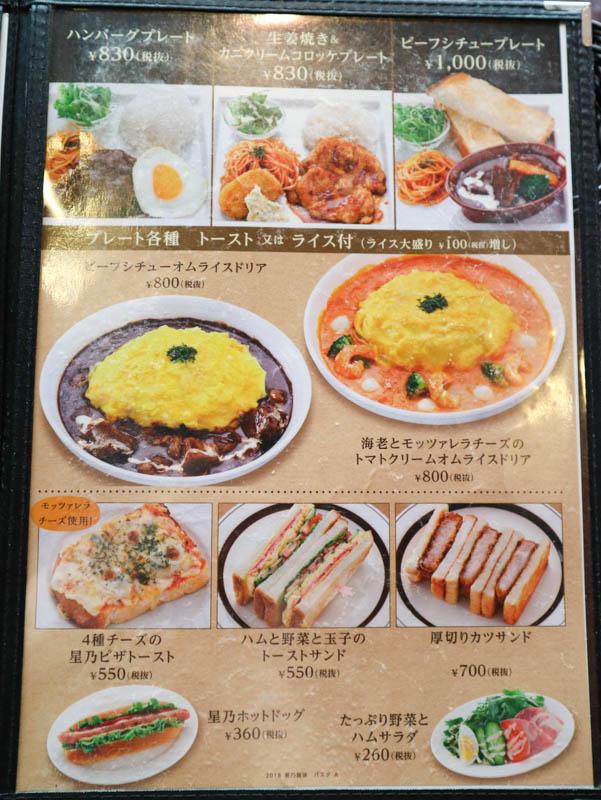 星乃珈琲のメニュー「食事」
