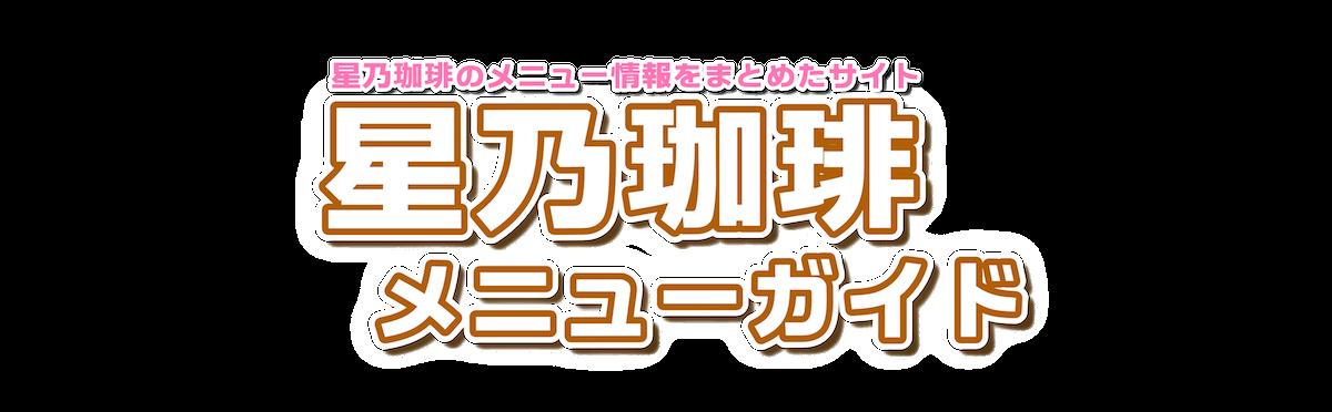 星乃珈琲店メニューガイド
